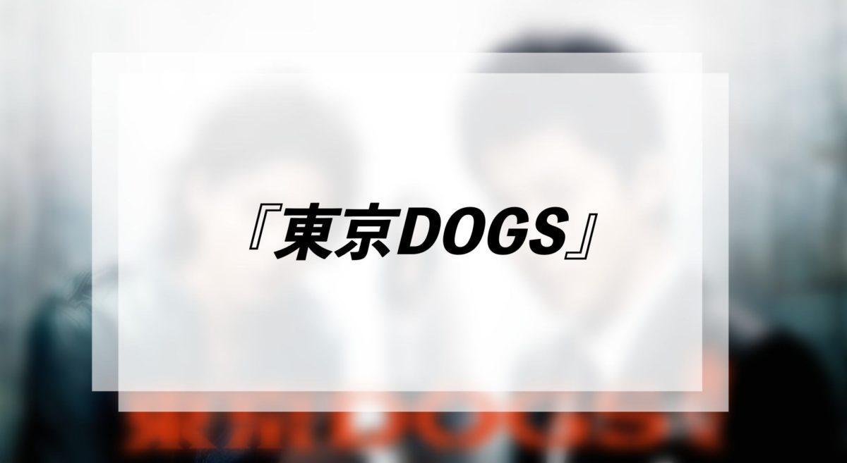 東京dogs 無料動画