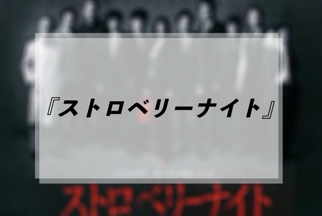 Pandora 動画 ストロベリー ナイト