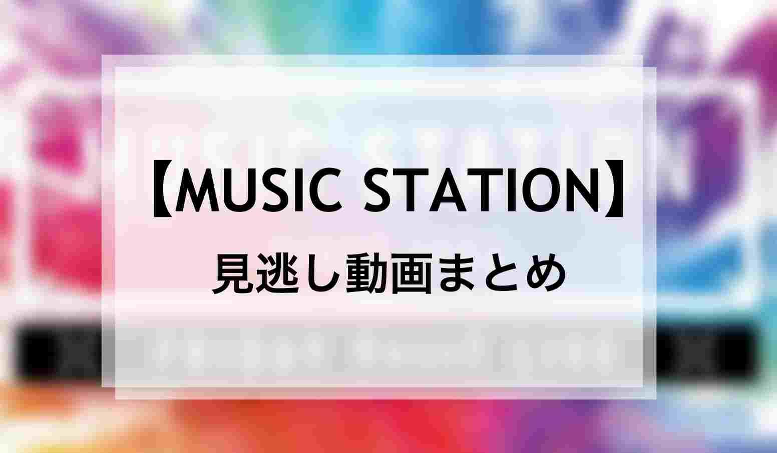ミュージック ステーション 見逃し