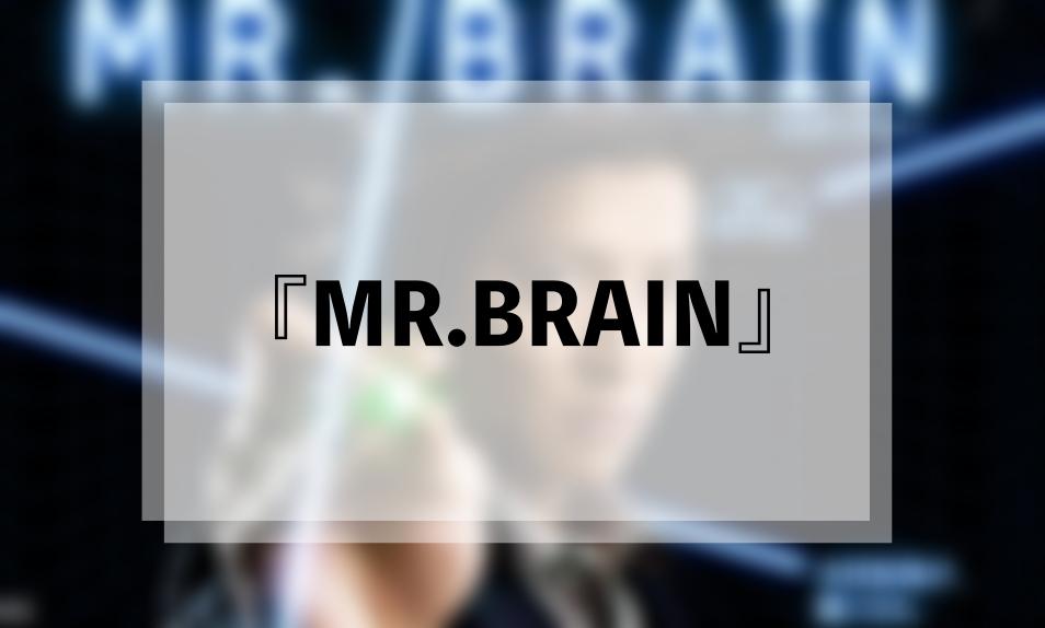 ミスターブレイン 6話 動画