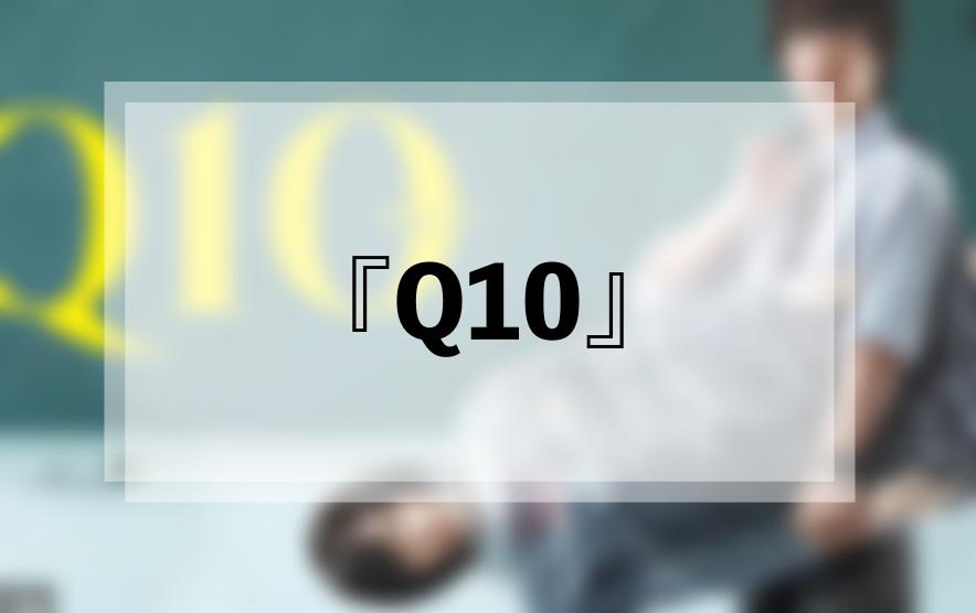 ドラマ q10