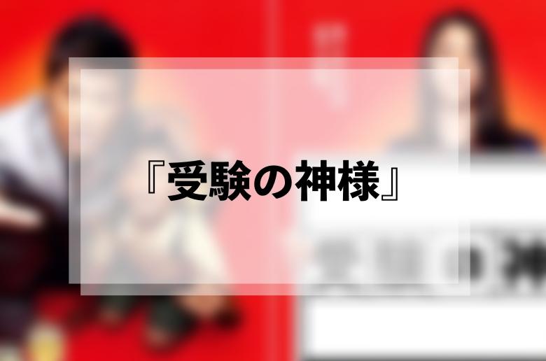 徹底検証】ドラマ「受験の神様」の無料フル動画サイト一覧!pandoraと ...