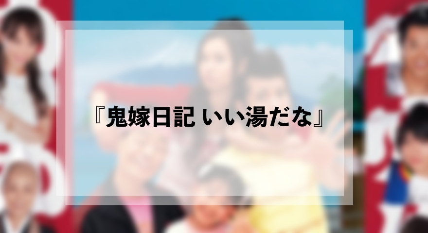 湯 な いい だ 飯高駅公式サイト