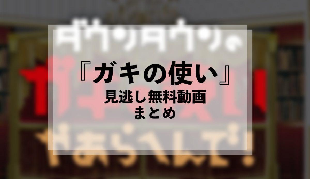 の 使い 動画 ガキ